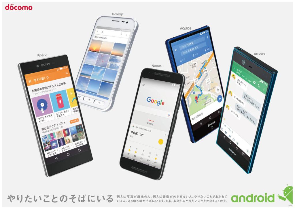 1023_android_b1_yoko