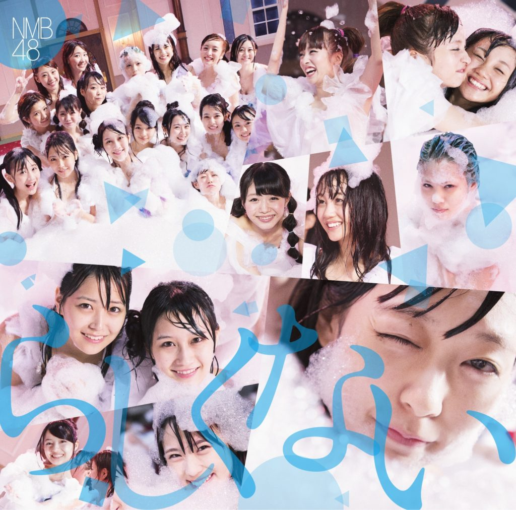 nmb48_layout_booklet_omote_b2