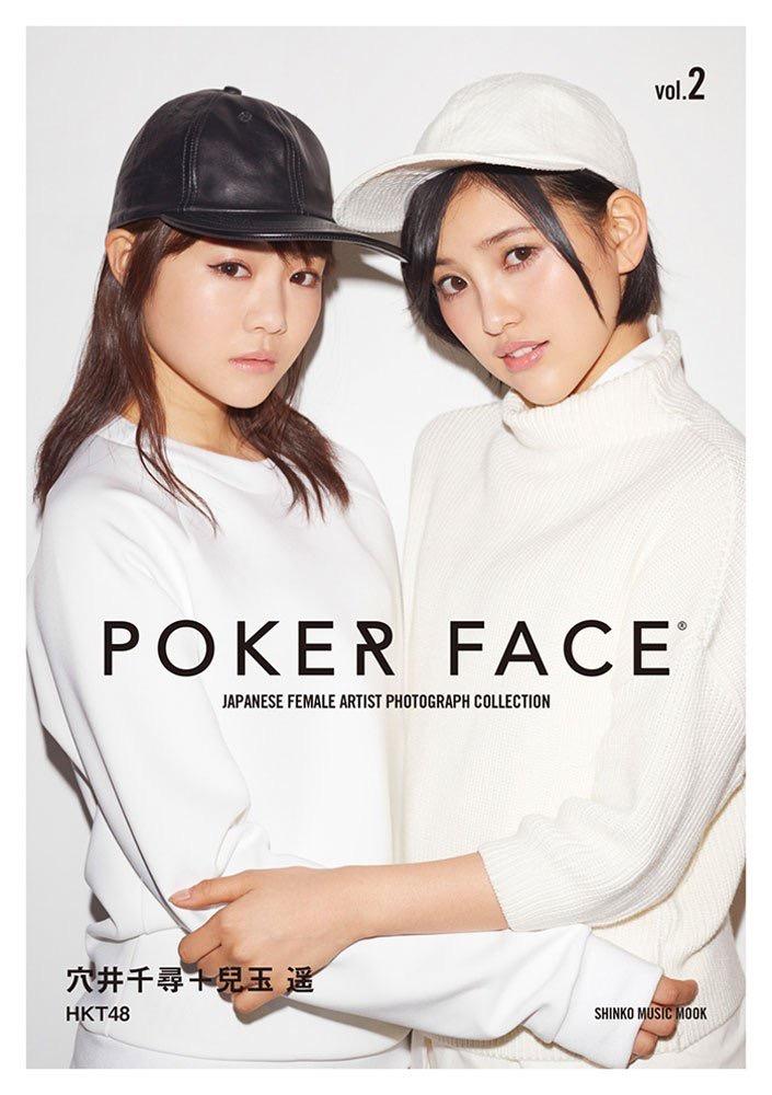 pokerfacevol2