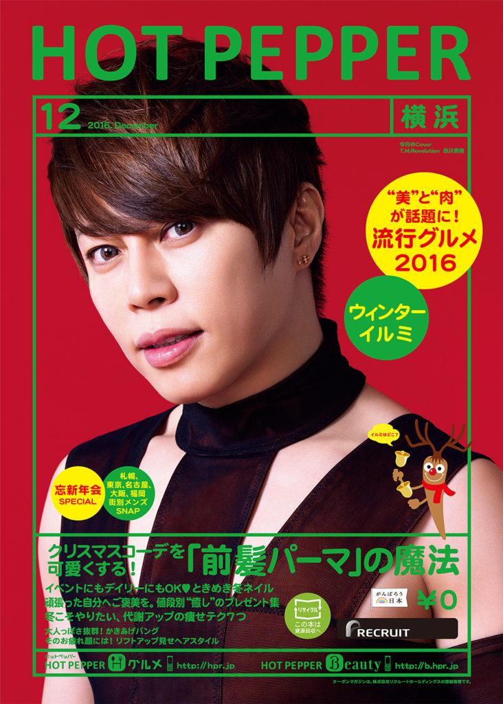 HP-10_YOKOHAMA_0822