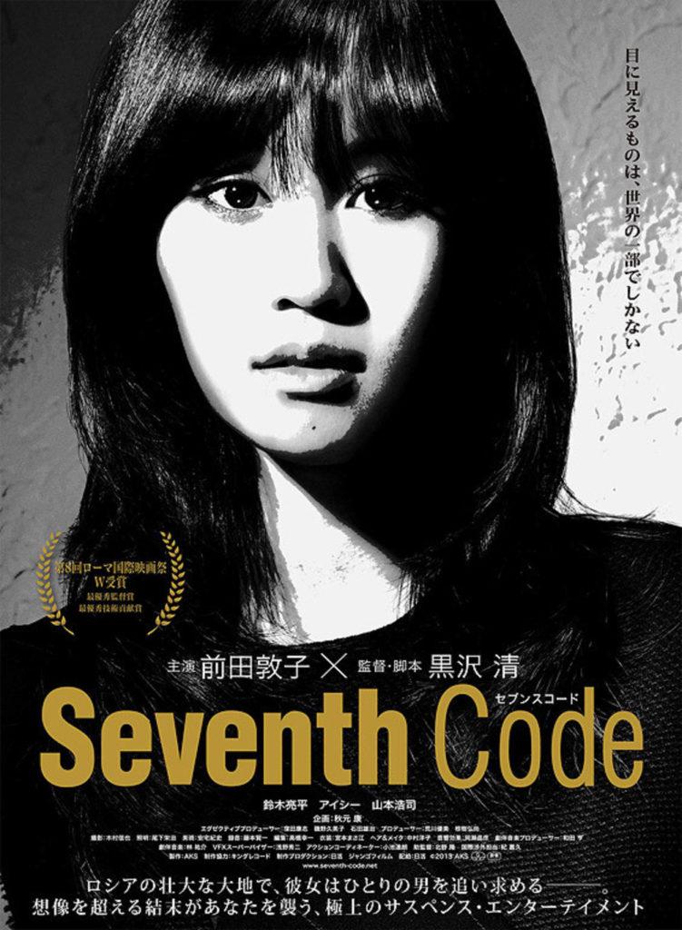 maedaatsuko_7thcode